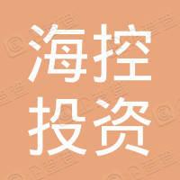 青岛海控集团金融控股有限公司