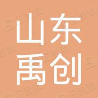 山东禹创金属材料有限公司