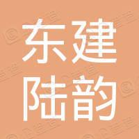 青岛东建陆韵供应链管理有限公司