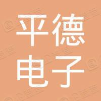 枣庄市峄城区平德电子商务中心