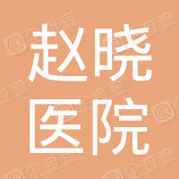 济南市历下区赵晓医院管理有限公司