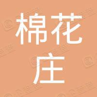 海阳市棉花庄果蔬种植农民专业合作社