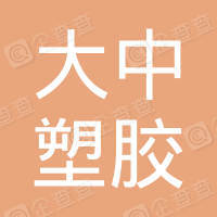 大中塑胶电子礼品(惠州)有限公司