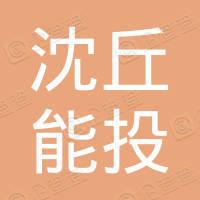 沈丘县能投新能源有限公司
