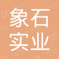 江苏象石实业股份有限公司
