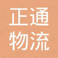 正阳县正通物流有限公司