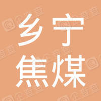 山西乡宁焦煤集团有限责任公司