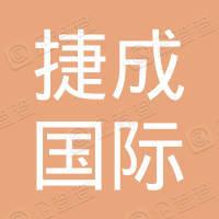 天津市长芦捷成国际贸易有限公司