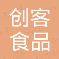 东莞市创客食品有限公司