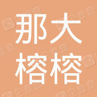 儋州那大榕榕信息咨询服务中心