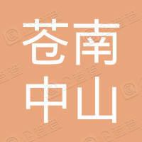 苍南县中山二手车经纪有限公司