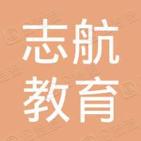 山东志航教育科技有限公司