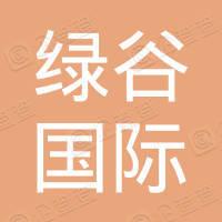 天津绿谷国际贸易有限公司