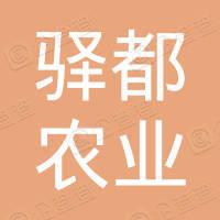 四川驿都农业科技有限公司