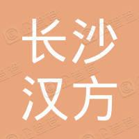 长沙汉方化妆品有限公司