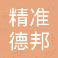 上海精准德邦货运代理有限公司