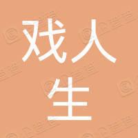 深圳市大鹏新区戏人生桌游馆