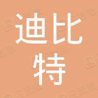 上海迪比特实业有限公司