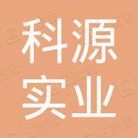 淄博科源实业总公司