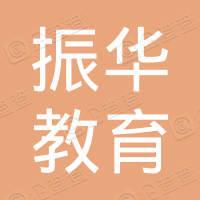 怀化振华教育集团有限公司