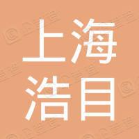 上海浩目企业管理咨询合伙企业(有限合伙)
