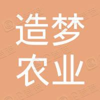 荥阳造梦农业有限公司