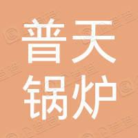 凤城市凤凰城经济管理区普天锅炉设备制造厂
