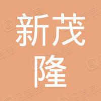 临沧市临翔区新茂隆调味品店