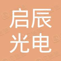 武汉启辰光电科技有限公司