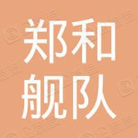 北京郑和舰队国际资本投资有限公司
