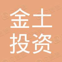 深圳市金土投资咨询有限公司