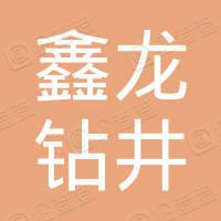 大连鑫龙钻井勘探有限公司