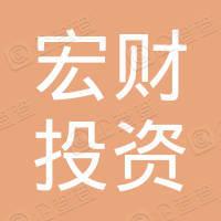 贵州宏财投资集团有限责任公司