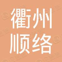 衢州顺络电路板有限公司