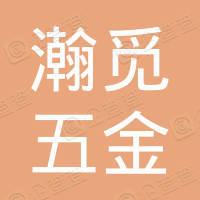 上海瀚觅五金制品有限公司