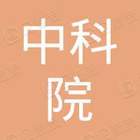 中科院南京地质古生物研究所应用古生物中心