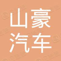 济南山豪汽车服务有限公司