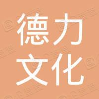 奉新县德力文化传媒有限公司