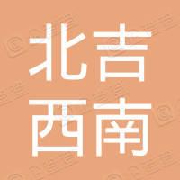 北京吉普汽车有限公司西南特约经销公司
