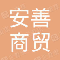 广西安善商贸有限公司