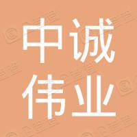 甘肃中诚伟业商贸有限公司