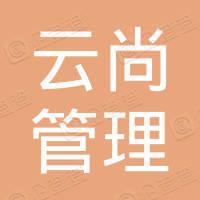 广州云尚管理咨询有限责任公司