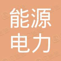 陕西能源电力运营有限公司