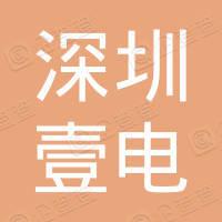 深圳市壹电电力技术有限公司
