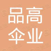 深圳市品高伞业有限公司