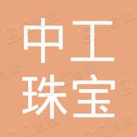 广州中工珠宝检测中心有限公司镇平分公司