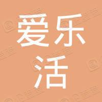 广东爱乐活科技有限公司