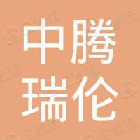 深圳市中腾瑞伦数码科技有限公司