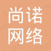江阴尚诺网络科技有限公司