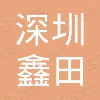 深圳市鑫田汽车贸易有限公司